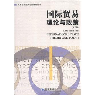高等院校经贸专业课程丛书:国际贸易理论与政策(第2版)
