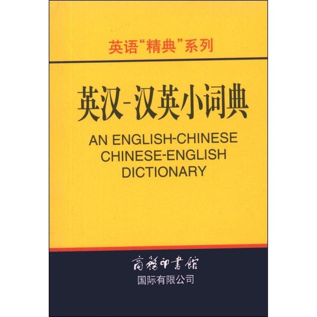 商品详情 - 英语精典系列:英汉-汉英小词典 - image  0