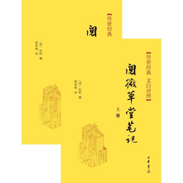 商品详情 - 阅微草堂笔记(套装上下册) - image  0