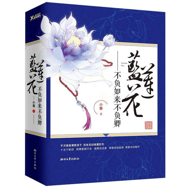 商品详情 - 不负如来不负卿·蓝莲花(新版全二册) - image  0