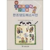 汉朝英图解小词典(附光盘)