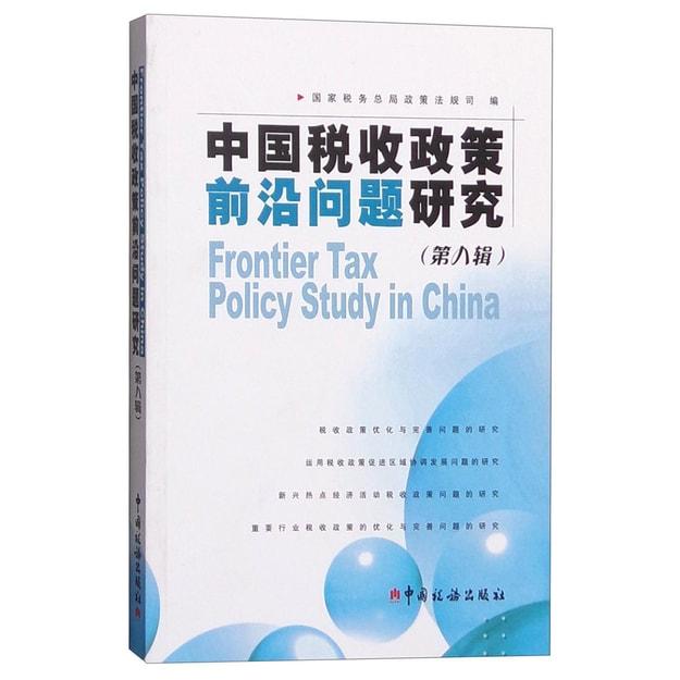 商品详情 - 中国税收政策前沿问题研究(第八辑) - image  0