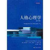 人格心理学(第5版)