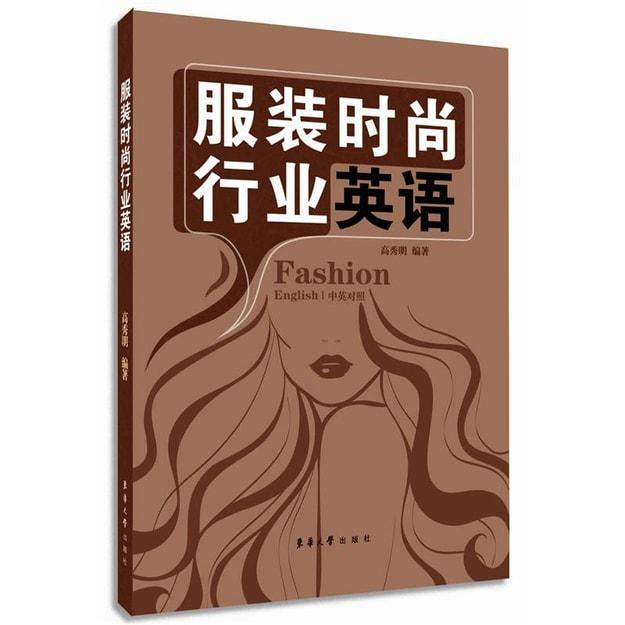 商品详情 - 服装时尚行业英语 - image  0