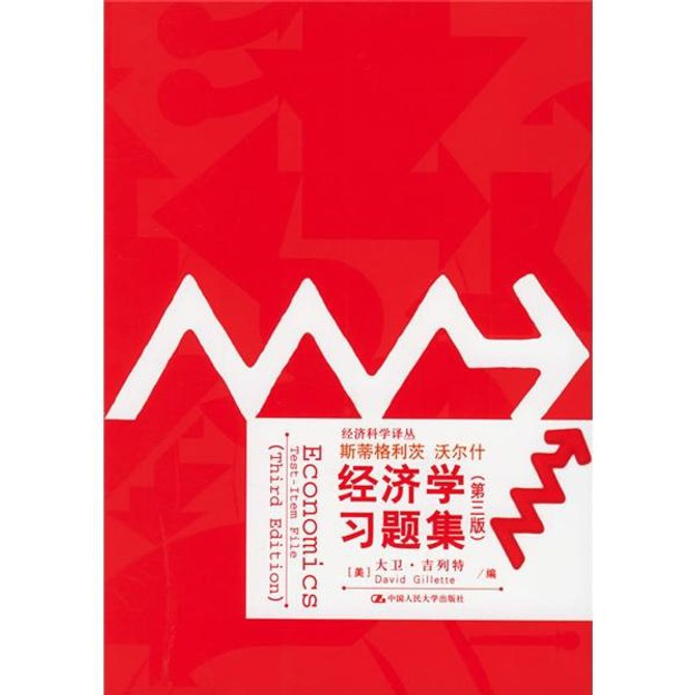 商品详情 - 经济学习题集(第3版) - image  0