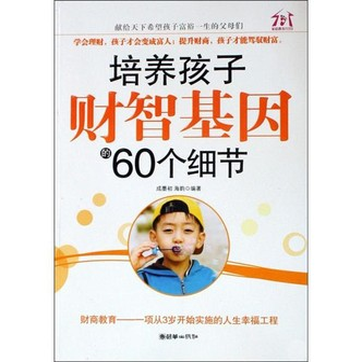培养孩子财智基因的60个细节
