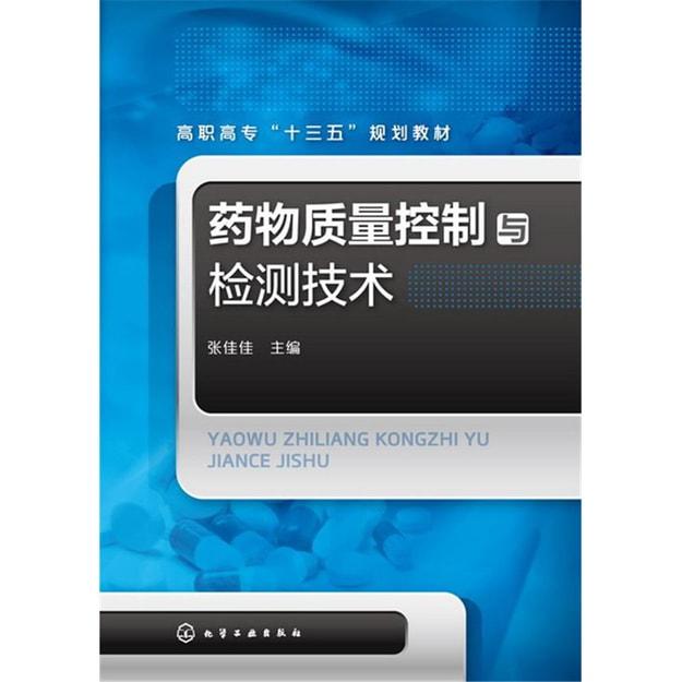 商品详情 - 药物质量控制与检测技术 - image  0