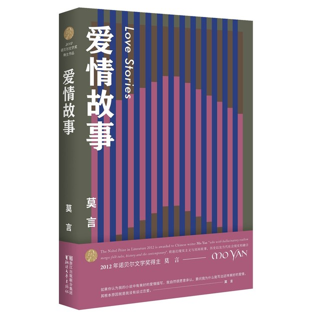 商品详情 - 爱情故事(莫言作品全编) - image  0