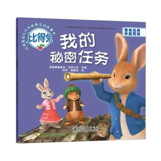 比得兔 幼儿行为培养互动故事书:我的秘密任务