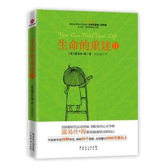 生命的重建2(畅销全球的心灵经典 生命的重建 续集)