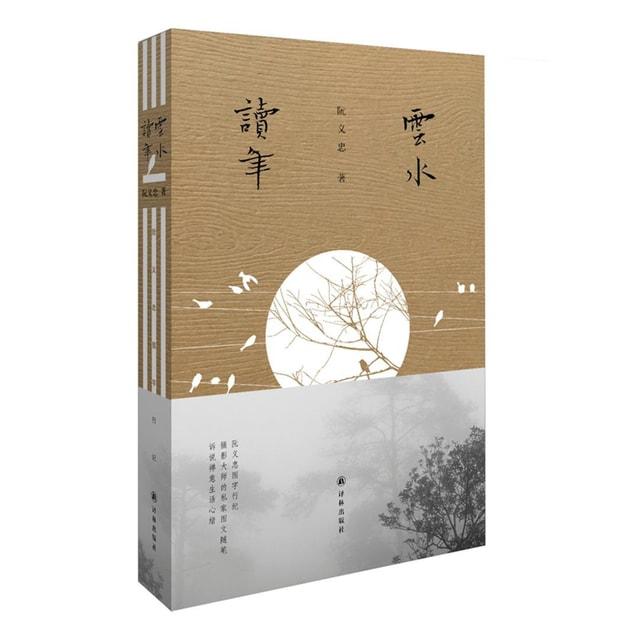 商品详情 - 阮义忠图字行纪:云水读年 - image  0
