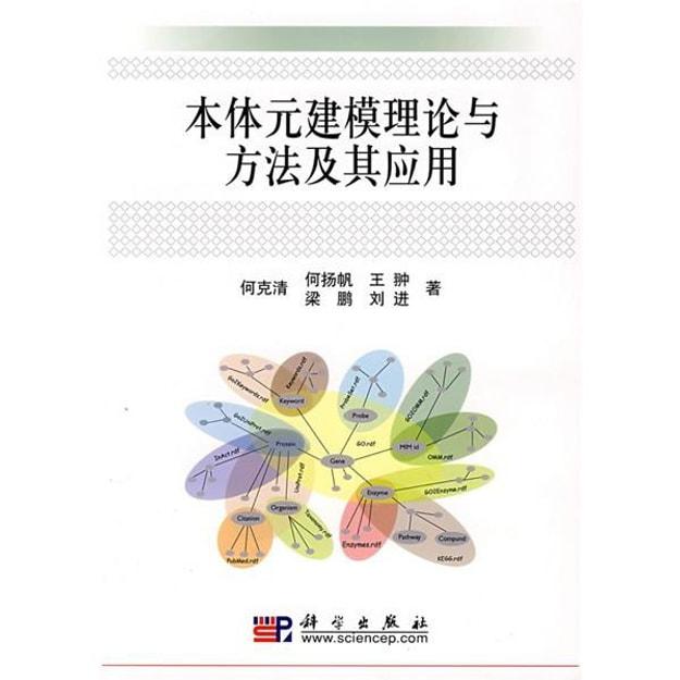 商品详情 - 本体元建模理论与方法及其应用 - image  0