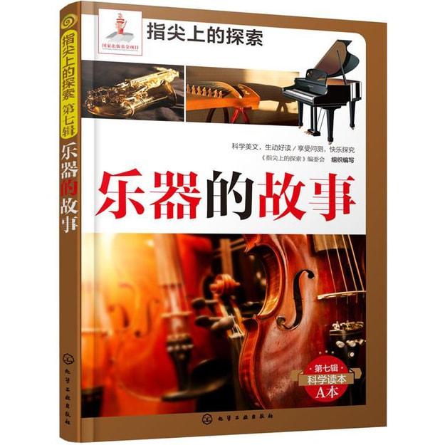 商品详情 - 指尖上的探索:乐器的故事 - image  0