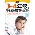 3-4年级,孩子成长与定型的关键期
