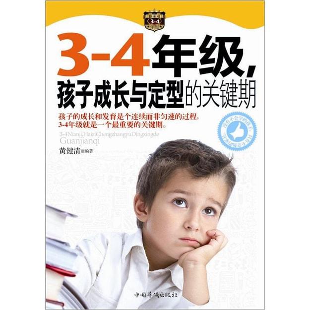 商品详情 - 3-4年级,孩子成长与定型的关键期 - image  0