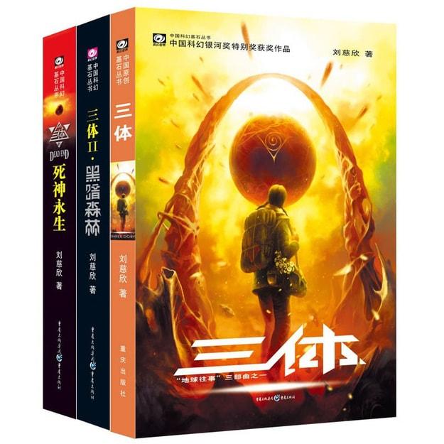 商品详情 - 中国科幻基石丛书·三体(套装1-3册) - image  0