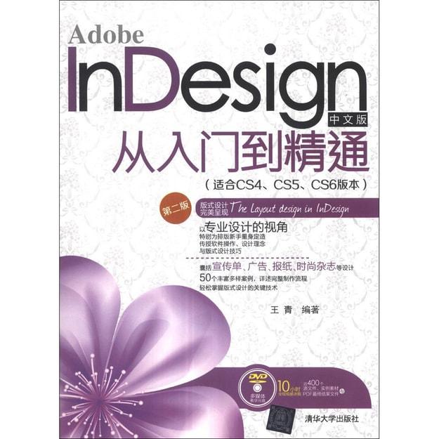 商品详情 - Adobe InDesign中文版从入门到精通(适合CS4、CS5、CS6版本)(第2版)(附DVD-ROM光盘1张) - image  0