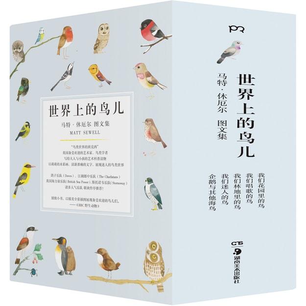 商品详情 - 世界上的鸟儿:马特·休厄尔图文集(套装全5册) - image  0