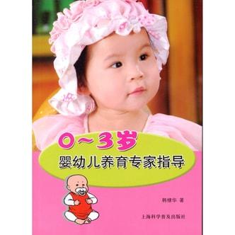 0-3岁婴幼儿养育专家指导