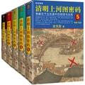 清明上河图密码:隐藏在千古名画中的阴谋与杀局1-5(套装共5册)