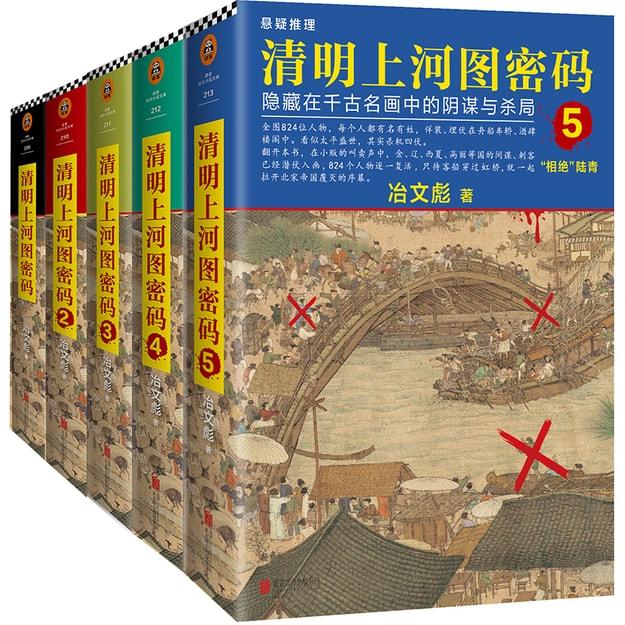 商品详情 - 清明上河图密码:隐藏在千古名画中的阴谋与杀局1-5(套装共5册) - image  0