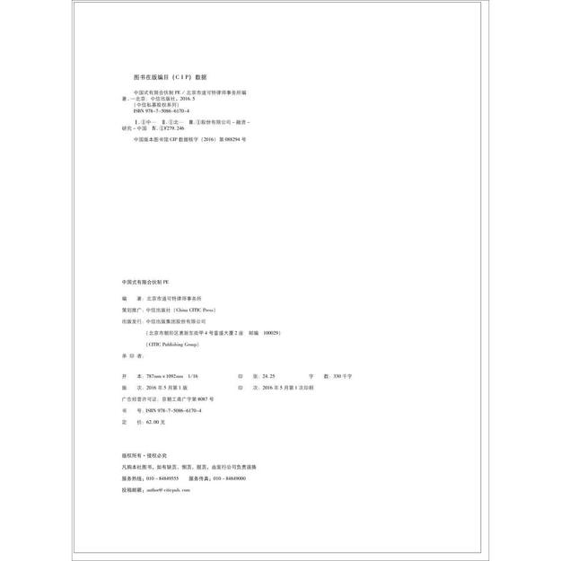 商品详情 - 中国式有限合伙制PE - image  0