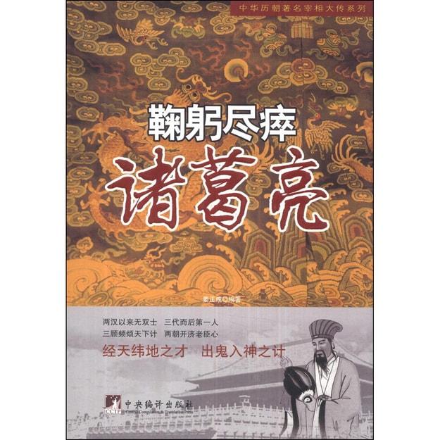商品详情 - 中华历朝著名宰相大传系列·鞠躬尽瘁:诸葛亮 - image  0