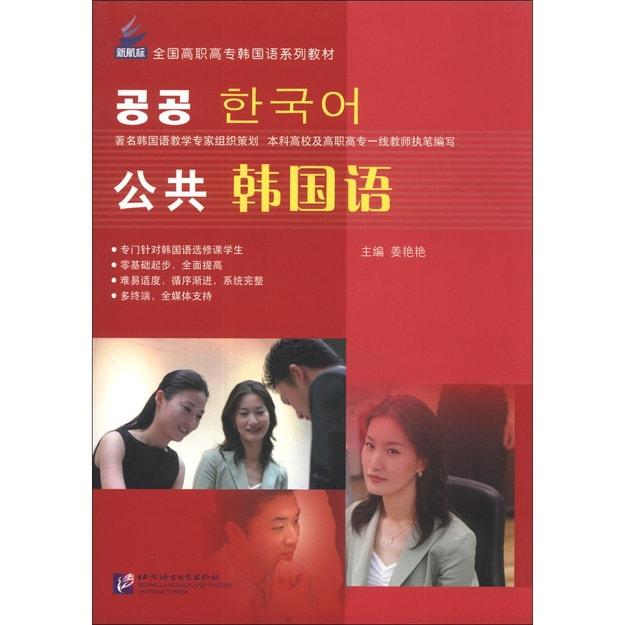 商品详情 - 公共韩国语/全国高职高专韩国语系列教材(附MP3光盘1张) - image  0
