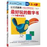 公文式教育:最好玩的数字书(1-70数字游戏 3-4岁)
