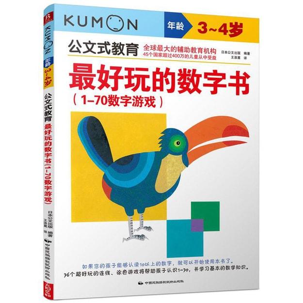 商品详情 - 公文式教育:最好玩的数字书(1-70数字游戏 3-4岁) - image  0