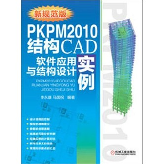 PKPM2010结构CAD软件应用与结构设计实例