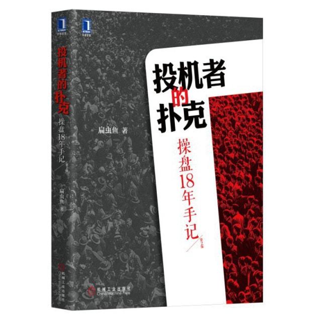 商品详情 - 投机者的扑克 操盘18年手记(第2版) - image  0