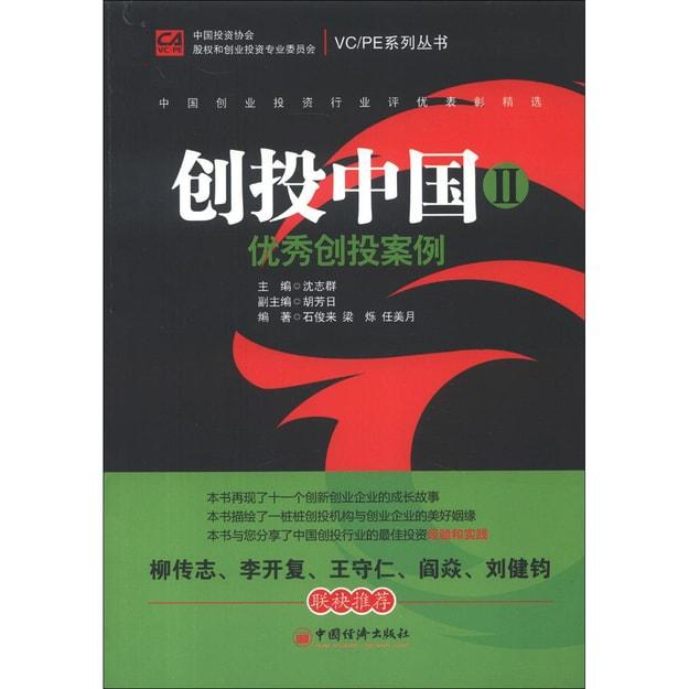 商品详情 - VC/PE系列丛书·创投中国(2):优秀创投案例 - image  0