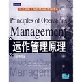 全美最新工商管理权威教材译丛·运作管理原理(第6版)