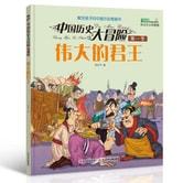 中国历史大冒险·第一季:伟大的君王