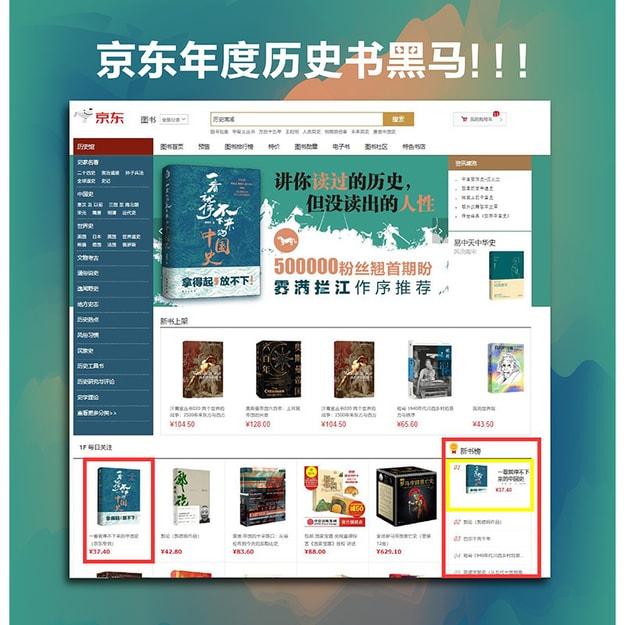商品详情 - 一看就停不下来的中国史(京东定制版) - image  0