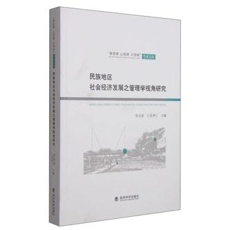 """""""新管理 心管理 兴管理""""学术文库:民族地区社会经济发展之管理学视角研究"""