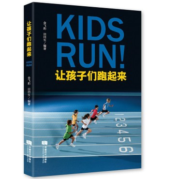 让孩子们跑起来
