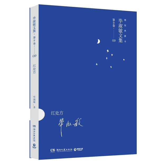 商品详情 - 毕淑敏文集第9卷:红处方(精装典藏本) - image  0
