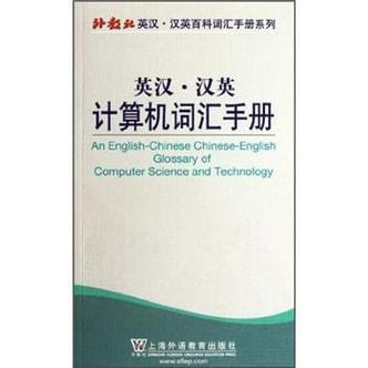 外教社英汉汉英百科词汇手册系列:英汉汉英计算机词汇手册