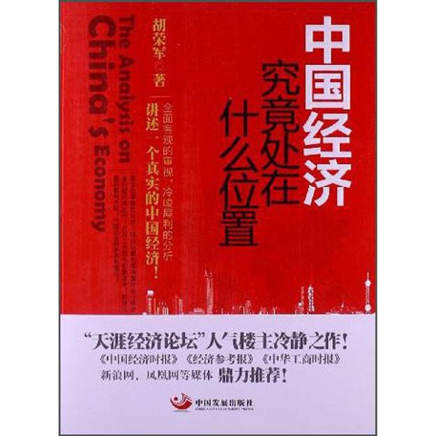 商品详情 - 中国经济究竟处在什么位置 - image  0