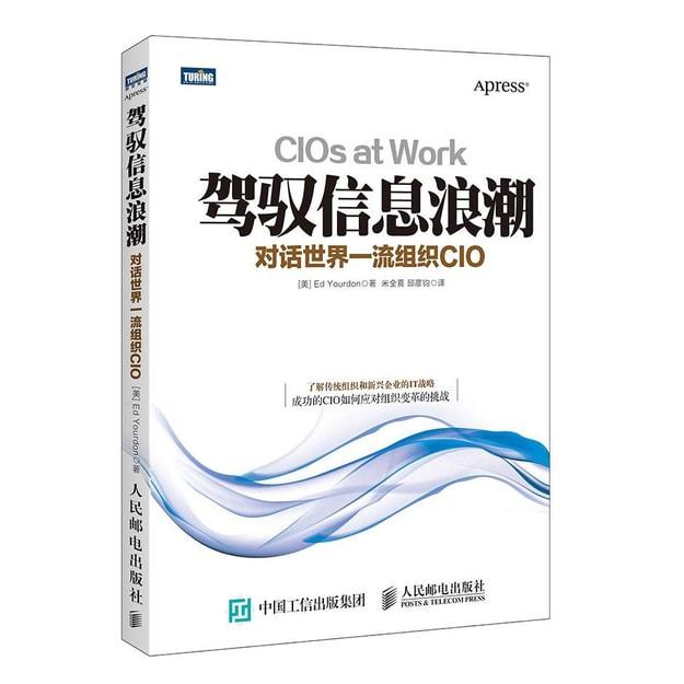 商品详情 - 驾驭信息浪潮:对话世界一流组织CIO - image  0