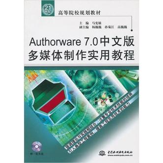 Authorware7.0中文版多媒体制作实用教程