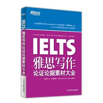 新东方·IELTS雅思写作论证论据素材大全