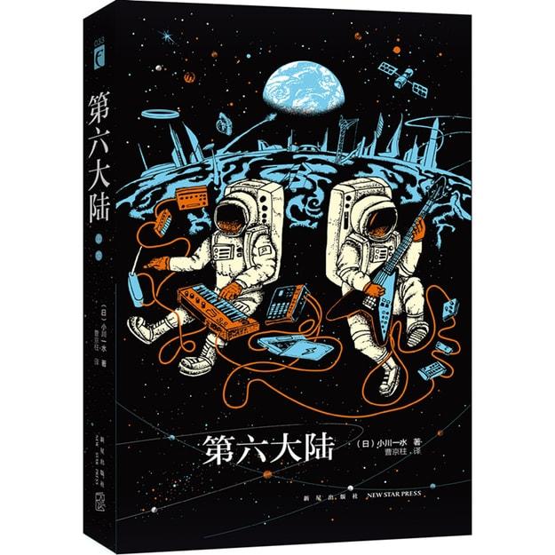 商品详情 - 第六大陆(全2册) - image  0