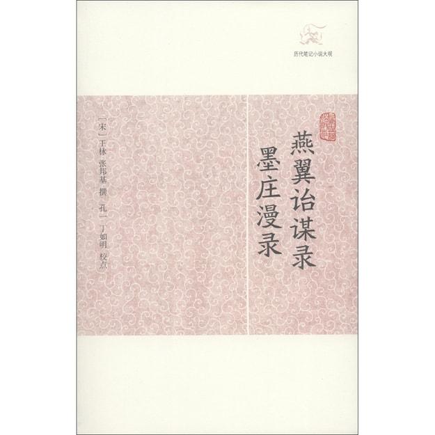 商品详情 - 历代笔记小说大观·燕翼诒谋录:墨庄漫录 - image  0