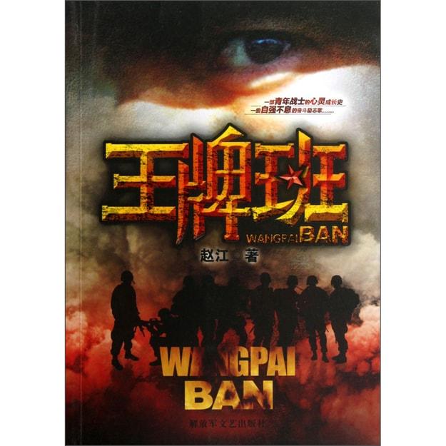 商品详情 - 王牌班 - image  0