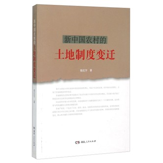 新中国农村的土地制度变迁