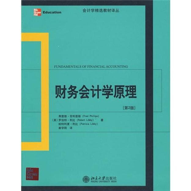 商品详情 - 会计学精选教材译丛·财务会计学原理(第2版) - image  0