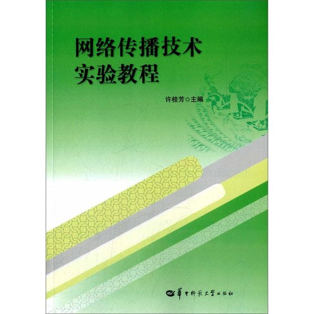 商品详情 - 网络传播技术实验教程 - image  0